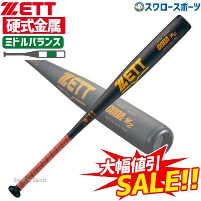 【即日出荷】 送料無料 ゼット ゴーダWZ 硬式バット金属 硬式バット 硬式 バット ミドルバランス 金属 83cm/900g以上 BAT11183