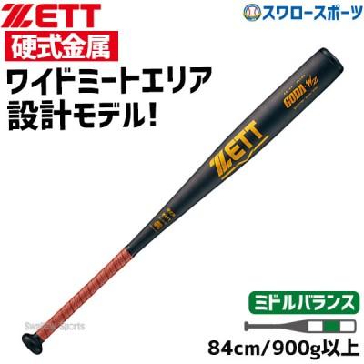 【即日出荷】 送料無料 ゼット ゴーダWZ 硬式バット金属 硬式バット 硬式 バット 金属 ミドルバランス 84cm/900g以上 BAT11184