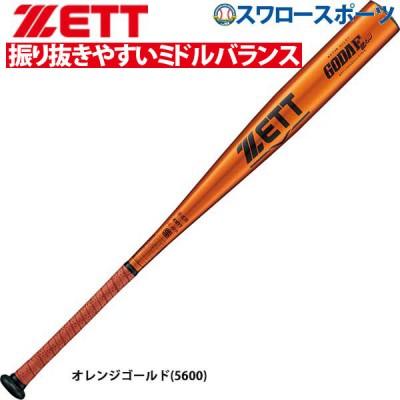 ゼット ZETT 硬式 アルミ バット 金属製 ゴーダFZ730 BAT11683