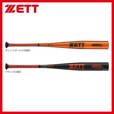 ゼット ZETT 硬式 アルミ バット 金属製 ゴーダFZ730 BAT11684