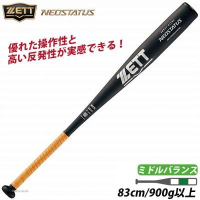ゼット ZETT 限定 硬式 金属製 バット ネオステイタス BAT11783 硬式用 金属バット 野球用品 スワロースポーツ