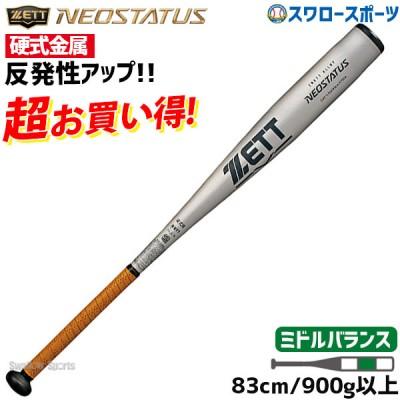 ゼット ZETT 硬式用 金属 バット ネオステイタス BAT11783