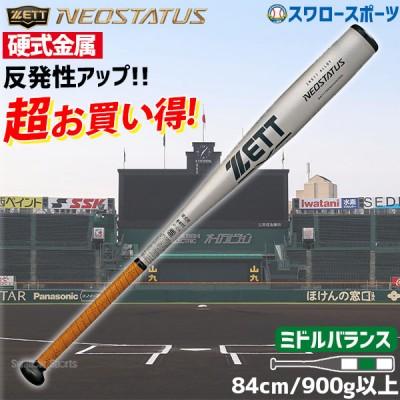 ゼット ZETT 硬式用 金属 バット ネオステイタス BAT11784