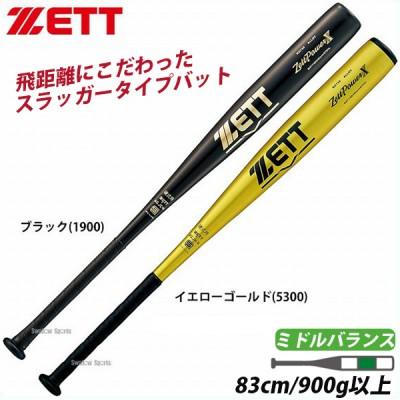 【即日出荷】 送料無料 ゼット ZETT 硬式 バット ゼットパワー X 金属製 BAT11883