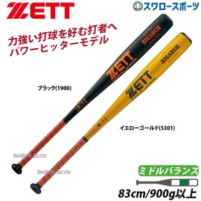 【即日出荷】 送料無料 ゼット ZETT 硬式 バット ビッグアーチ 金属製 BAT11983 83cm
