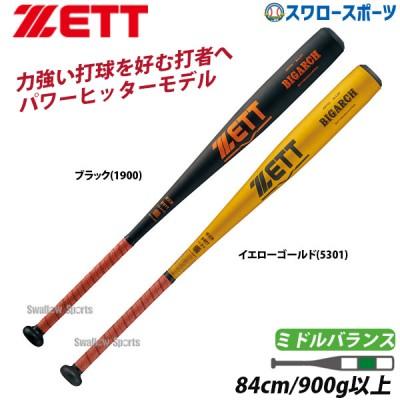 【即日出荷】 ゼット ZETT 硬式 バット ビッグアーチ 金属製 BAT11984 84cm