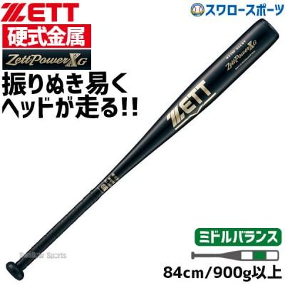 送料無料 ゼット ゼットパワーXG 硬式バット金属 硬式バット 硬式 バット 金属 ミドルバランス 84cm/900g以上 BAT12184
