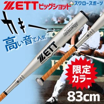 【即日出荷】 送料無料 ゼット ZETT 限定カラー 硬式金属バット 硬式 バット ビッグバン ショット2nd セカンド 金属製 BAT12983 83cm 900g
