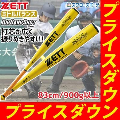 【即日出荷】 送料無料 ゼット ZETT 硬式 バット ビッグバンショットセカンド 金属製 BAT12983 83cm