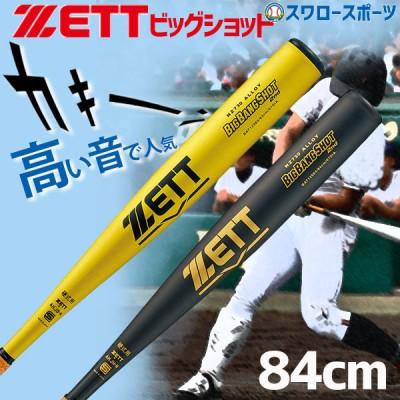 【即日出荷】 ゼット ZETT 硬式 バット ビッグバンショットセカンド 金属製 BAT12984 84cm