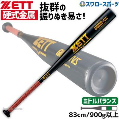 【即日出荷】 送料無料 ゼット ZETT 硬式 バット ゴーダ NS 金属製 BAT13083 83cm 硬式用 金属バット