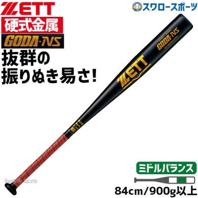 【即日出荷】 送料無料 ゼット ZETT 硬式 バット ゴーダ NS 金属製 BAT13084 84cm 硬式用 金属バット
