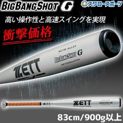 【即日出荷】 送料無料 ゼット ビッグバンショットG 硬式バット金属 硬式バット 硬式 バット 金属 カウンターバランス 83cm/900g以上 BAT13183