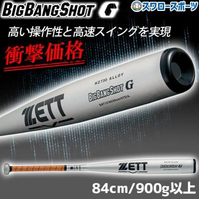【即日出荷】 送料無料 ゼット ビッグバンショットG 硬式バット金属 硬式バット 硬式 バット 金属 カウンターバランス 84cm/900g以上 BAT13184