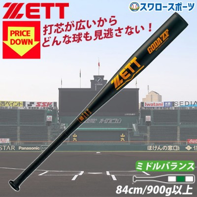 ゼット ZETT 硬式 バット ゴーダ ZF 金属製 BAT13984 84cm