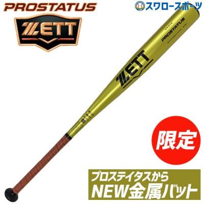 送料無料 ゼット ZETT 限定 硬式 バット プロステイタス PROSTATUS 金属製 BAT15100 83cm 84cm