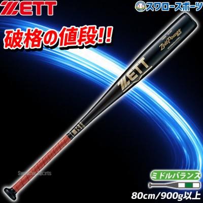 【即日出荷】 送料無料 ゼット 硬式バット 金属 高校野球対応 ZETT 硬式金属バット ゼットパワー2nd 80cm 900g BAT1850A