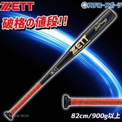 ゼット ZETT 限定 硬式 バット ゼットパワーセカンド 金属製 BAT1852A
