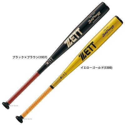 ゼット ZETT 限定 硬式 金属製 バット ゼットパワー 2nd BAT1853