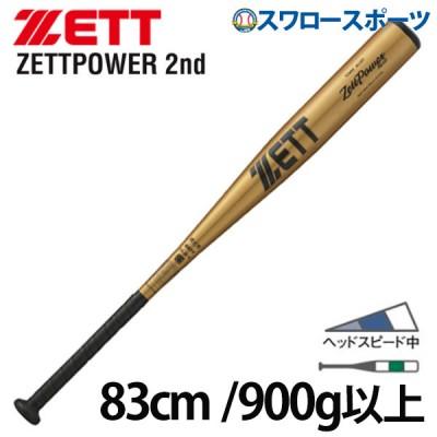 ゼット ZETT 硬式 金属 バット アルミ ZETTPOWER 2nd 83cm BAT1853