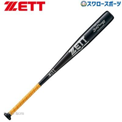 【即日出荷】 送料無料 ゼット ZETT 硬式バット 金属 硬式バット ZETT 硬式金属バット 83cm 900g ゼットパワー 2nd BAT1853A