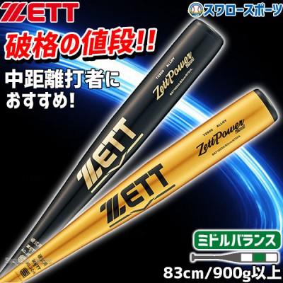 【即日出荷】 送料無料 ゼット ZETT 硬式 金属 バット ゼットパワー 2nd BAT1853A