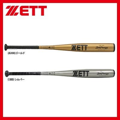 ゼット ZETT 硬式 金属バット アルミ ZETTPOWER 2nd 84cm BAT1854