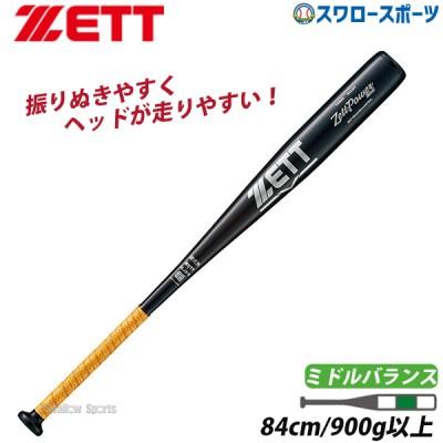 【即日出荷】 送料無料 ゼット ZETT 限定 硬式金属バット 硬式 バット ゼットパワー2nd 金属製 BAT1854A 84cm 900g