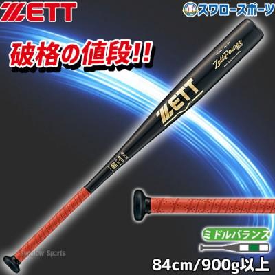 【即日出荷】 ゼット ZETT 硬式 金属 バット ゼットパワー 2nd BAT1854A