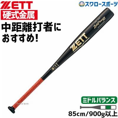 ゼット 硬式バット金属 ZETT 硬式金属バット ゼットパワー2nd 85cm 900g BAT1855A