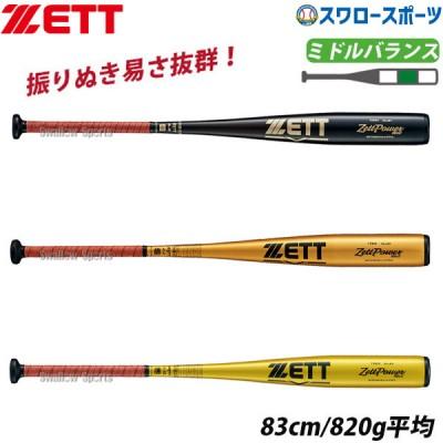 【即日出荷】 送料無料 ゼット ZETT 硬式 バット ゼットパワー2nd 金属製 中学生用 BAT20083 83cm