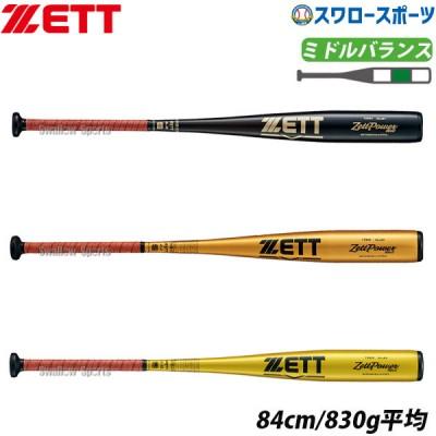 【即日出荷】 ゼット ZETT 硬式 バット ゼットパワー2nd 金属製 中学生用 BAT20084