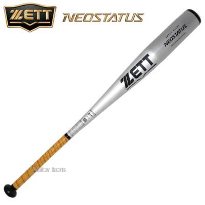 【即日出荷】 送料無料 ゼット ZETT 硬式 バット ネオステイタス 金属製 中学生用 BAT21884A