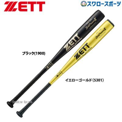 ゼット ZETT 限定 硬式 バット ゼットパワークロス 金属製 中学生用 BAT21983 83cm