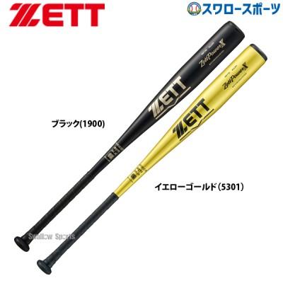 ゼット ZETT 限定 硬式 バット ゼットパワークロス 金属製 中学生用 BAT21984 84cm