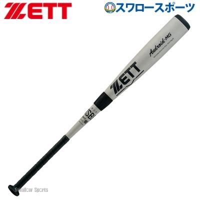 ゼット ZETT 軟式 バット アンドロイドMG 金属製 BAT32982