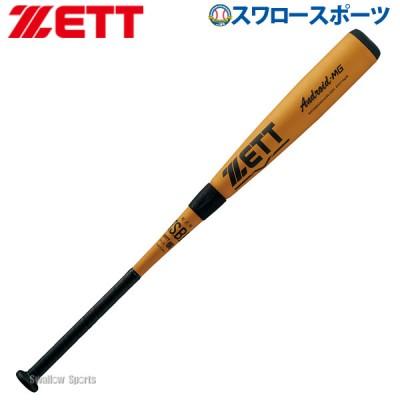 ゼット ZETT 軟式 バット アンドロイドMG 金属製 BAT32983