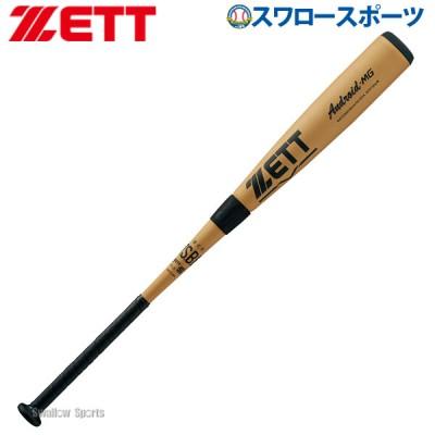 ゼット ZETT 軟式 バット アンドロイドMG 金属製 BAT32985