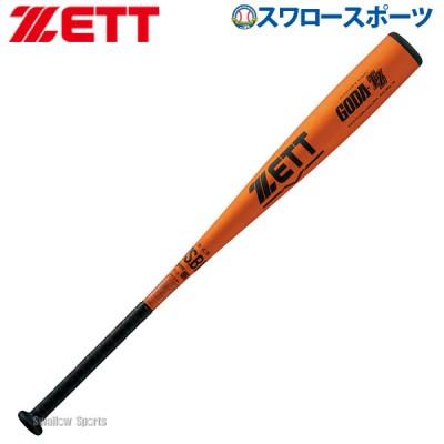 ゼット ZETT 軟式 バット ゴーダTZ 金属製 BAT37912