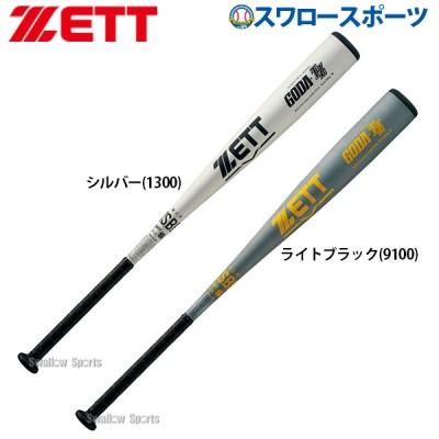 ゼット ZETT 軟式 バット ゴーダTZ 金属製 BAT37913