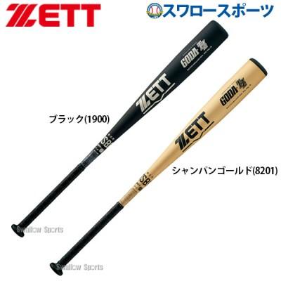 ゼット ZETT 軟式 バット ゴーダTZ 金属製 BAT37914