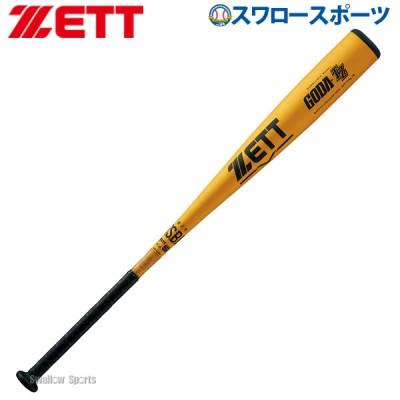ゼット ZETT 軟式 バット ゴーダTZ 金属製 BAT37915