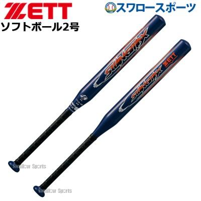 ゼット ZETT ソフト バット 2号 スイングマックス金属製 BAT52922