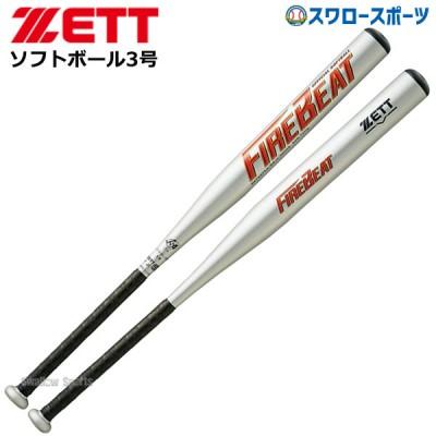 ゼット ZETT ソフト 3号 金属製 アルミ バット ファイヤービート BAT53754
