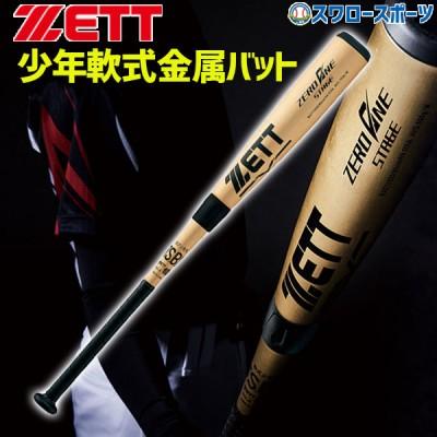 【即日出荷】 ゼット ZETT 軟式 バット ゼロワンステージ 金属製 少年用 BAT71920