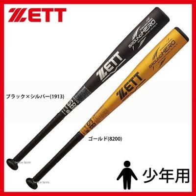 ゼット ZETT 少年 軟式 アルミ バット グランドヒーロー BAT74776 野球用品 スワロースポーツ