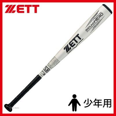 ゼット ZETT 軟式 バット グランドヒーロー 金属製 少年用 BAT74874