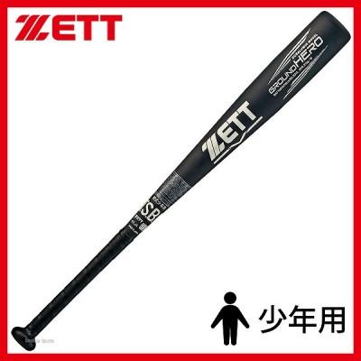 【即日出荷】 ゼット ZETT 限定 軟式 バット グランドヒーロー 金属製 少年用 BAT74876