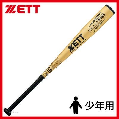 ゼット ZETT 軟式 バット グランドヒーロー 金属製 少年用 BAT74880