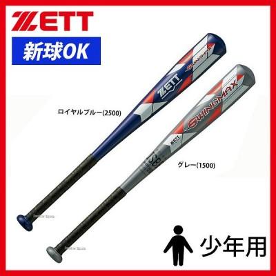 ゼット ZETT 少年 軟式 アルミ 金属 バット スイングマックス BAT75715 軟式用 野球用品 金属バット スワロースポーツ バット 軟式 野球用品 スワロースポーツ